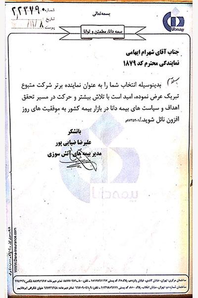 تبریک مدیریت آتش سوزی بیمه دانا