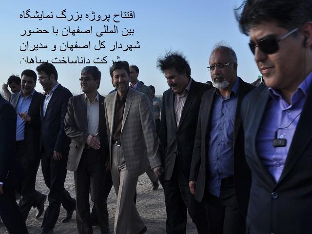 شهرام ایهامی و شهردار اصفهان در پروژه نمایشگاهها 1